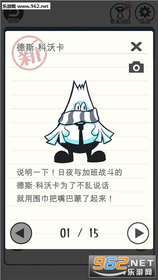 THE加班逃脱游戏中文版(扑家汉化)v1.1.0_截图4