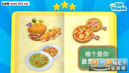 熊猫博士餐厅3儿童游戏v1.0截图1