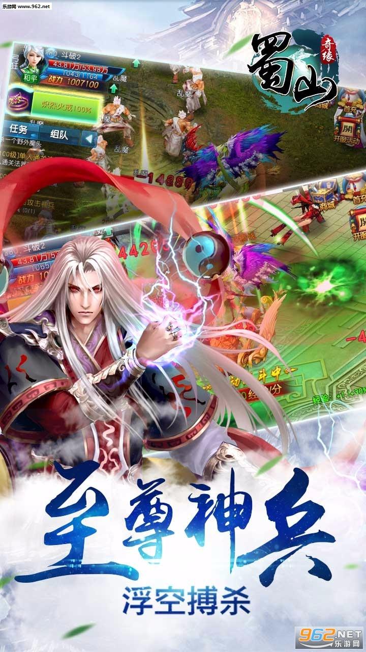 蜀山奇缘ios苹果版v1.0.1_截图