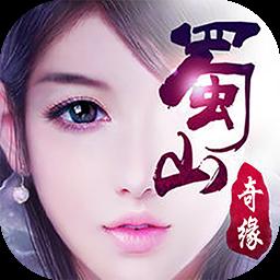 蜀山奇缘ios苹果版