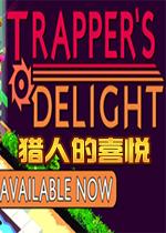 猎人的喜悦(Trappers Delight)