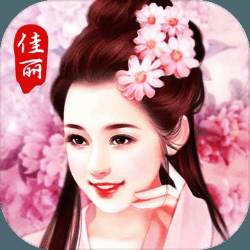 佳丽三千HD苹果IOS版