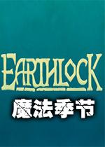 魔法季节(EARTHLOCK)