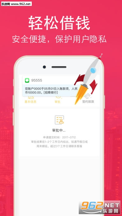 熊猫贷款小额贷款v1.0.4_截图3