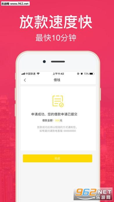 熊猫贷款小额贷款v1.0.4_截图2
