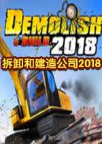 拆卸和建造公司2018
