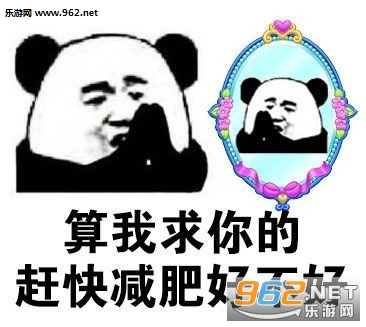 算我求你的熊猫表情包无字原图