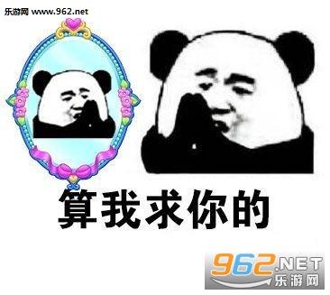 《算我求你的熊猫表情包无字原图》是一组以熊猫头为素材制作的算我求