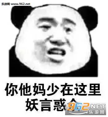 微信添加:   《熊猫头无情无尽的快乐表情包》   是一组很好玩的搞笑怼人表情包,内容主要有你少他妈在这里妖言惑众
