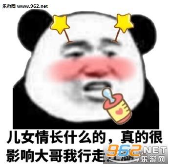 熊猫头撩妹表情包|你的小可爱没钱吃肉肉了表情包下载