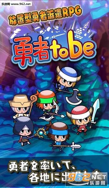 勇者tobe中文版截图0