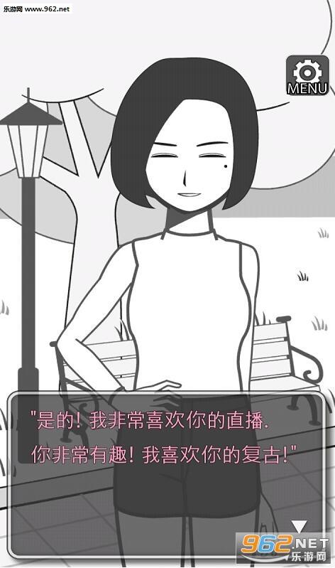 游戏主播的故事中文破解版v1.0.8截图2