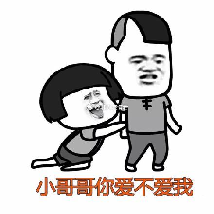 小网恋表情嘛哥哥我种田回来了表情图图片