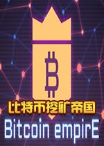 比特币挖矿帝国(Bitcoin Mining Empire)Steam版[预约]