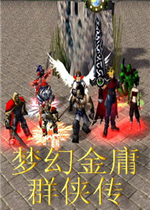 梦幻金庸群侠传3.8破解版 定制/隐藏英雄+VIP礼包+P闪无CD