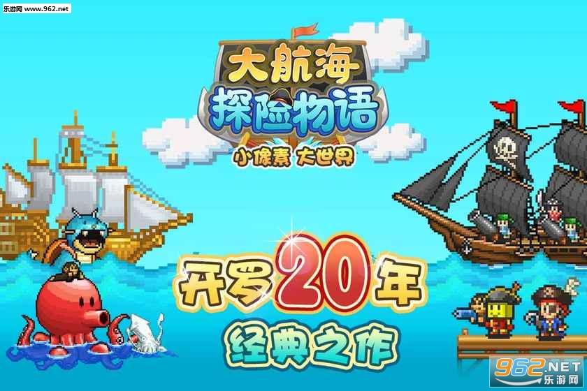 大航海探险物语官方国服安卓版v2.00截图0