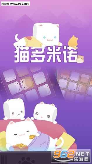 猫多米诺打脸的艺术手机游戏v0.2截图3
