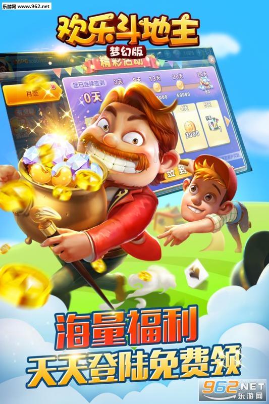 欢乐斗地主梦幻版手机版v1.16.3截图1