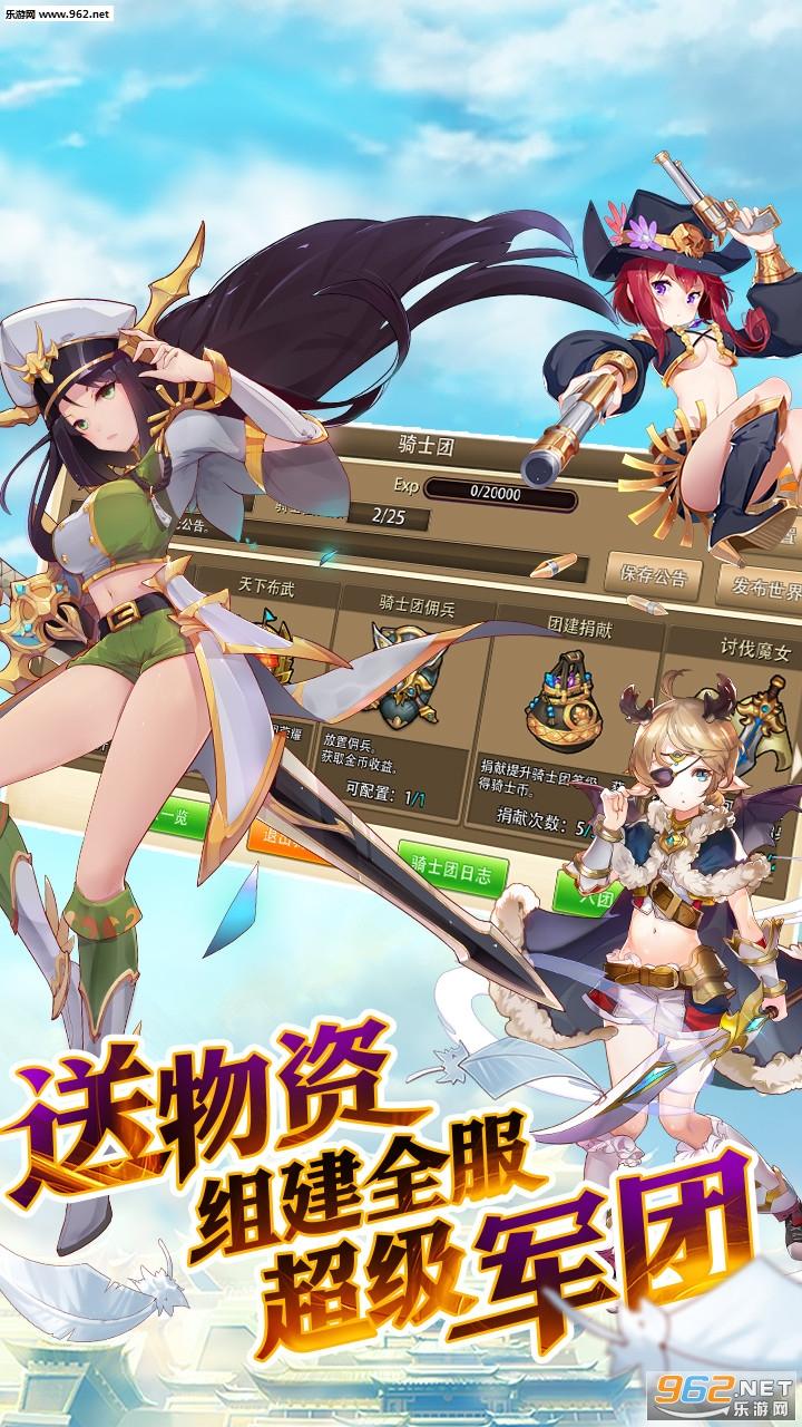 姬萌三国公测版v1.0截图2
