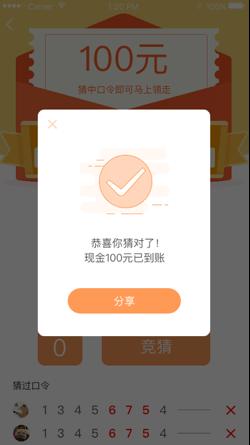 派派大红包appv1.0.3截图0