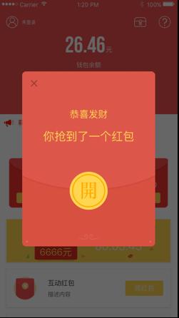 派派大红包appv1.0.3截图2