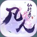 凡人仙行录手游v1.0.1