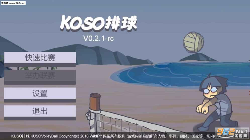 kuso排球游戏安卓版v1.0_截图0