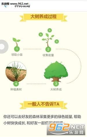 蚂蚁森林偷能量神器appv1.2.7_截图3
