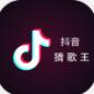 抖音猜歌王app