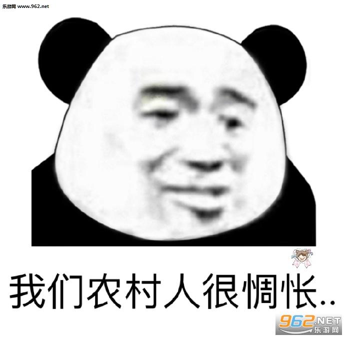 姜信姜疑表情 我们表情人很a表情表情图片下载-乐一鸡只农村包了v表情的图片