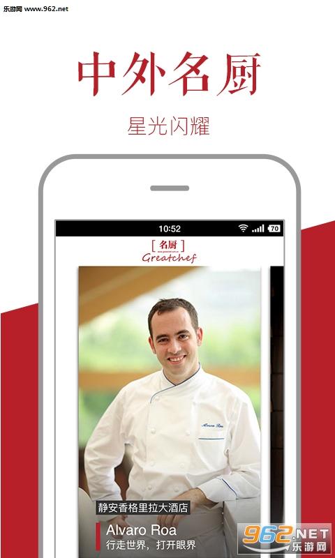 名厨手机版v2.7.0_截图
