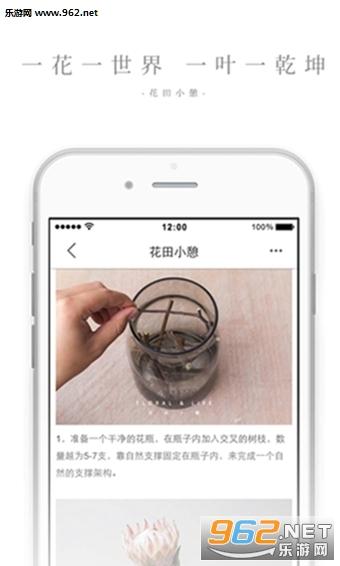 花田小憩手机版v6.6.0_截图