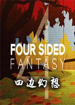 四边幻想(Four Sided Fantasy)