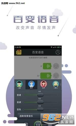 QQ百变声优手机版v1.2.1_截图1