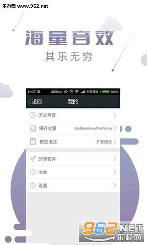 QQ百变声优手机版v1.2.1_截图0