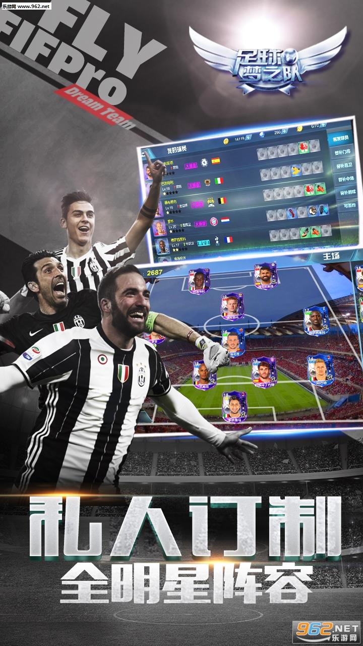 足球梦之队2018版v1.0.1_截图2