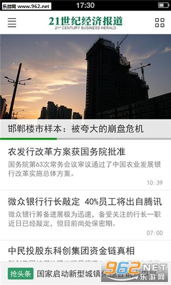 21世纪经济报道APPv5.0.0_截图
