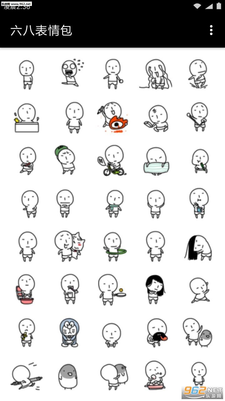六八表情包微信版v1.0_截图