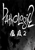 瘟疫2(Pathologic 2)