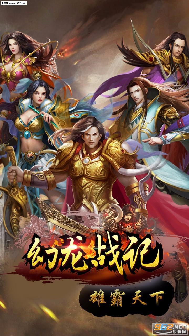 幻龙战记苹果官方版v4.1.3_截图