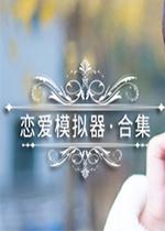 恋爱模拟器(Love Simulation)