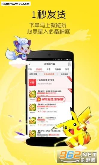 8868手游交易平台手机版v5.3.0.1_截图