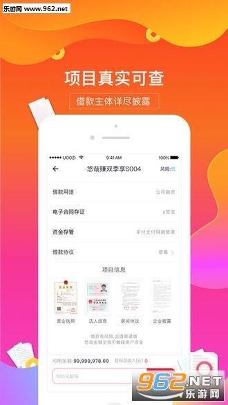 汇人金服app_截图