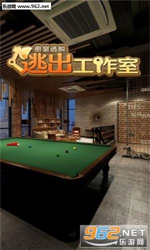 密室逃脱逃出工作室ios中文版v1.0_截图