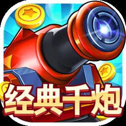 经典千炮捕鱼苹果破解版v1.0.0