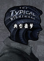 典型的噩梦(Typical nightmare)