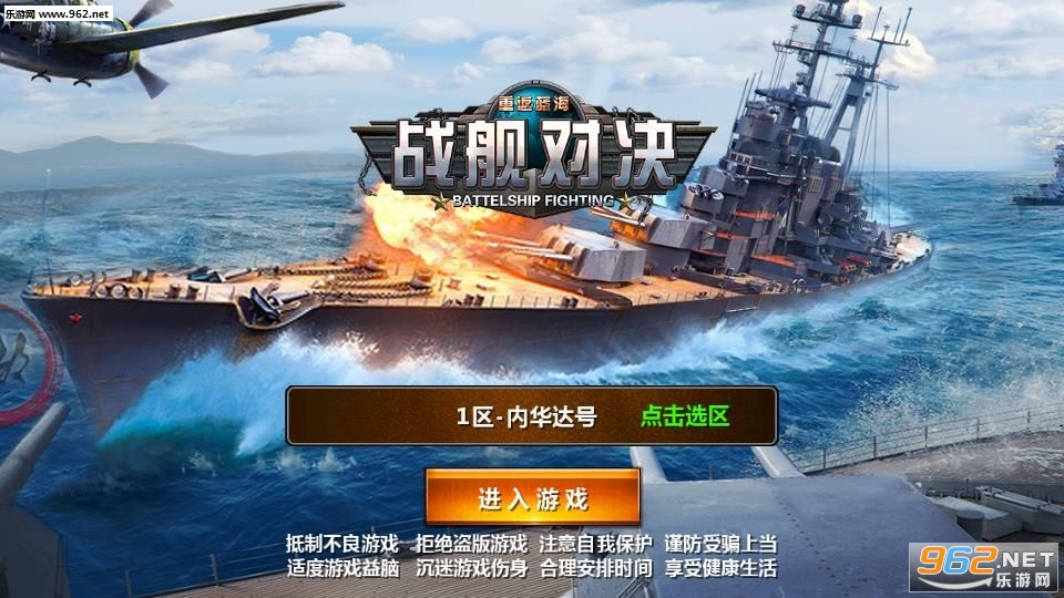 战舰对决游戏v1.0.1截图0