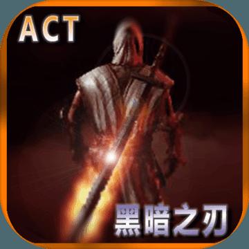黑暗之刃修改版v4.6