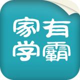 家有学霸appv3.35.0.5376