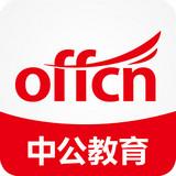 中公教育appv5.7